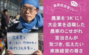 relay3_miyaji