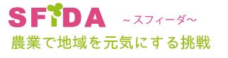農業生産 SFIDA(スフィーダ)